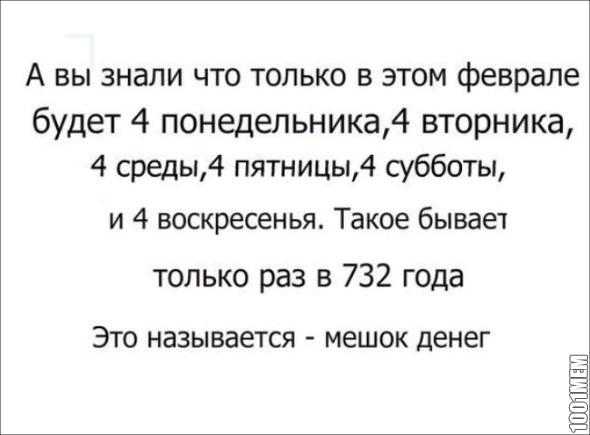 знали?))