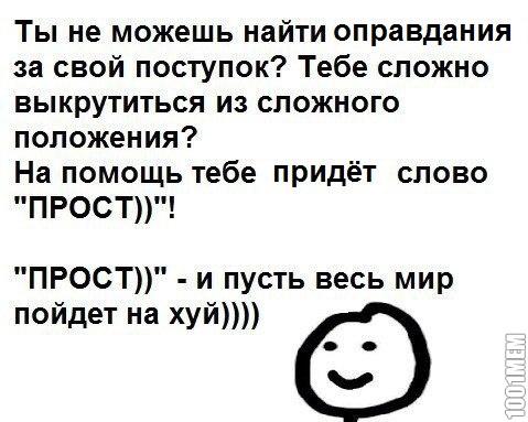 прост))