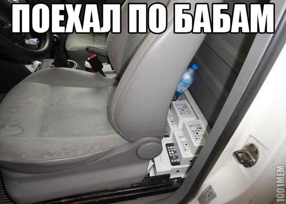 По бабам