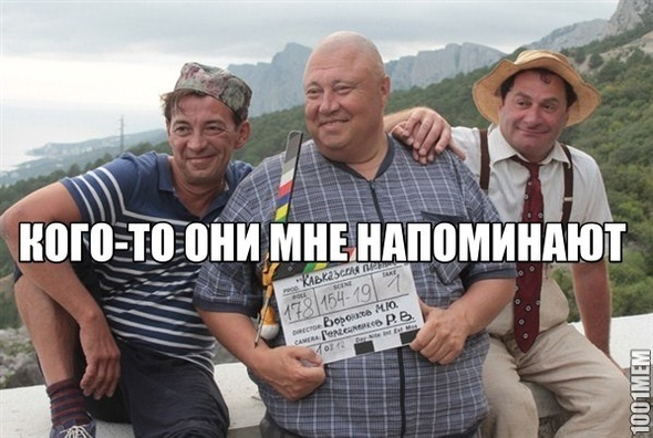 Кавказская пленница - Перезагрузка