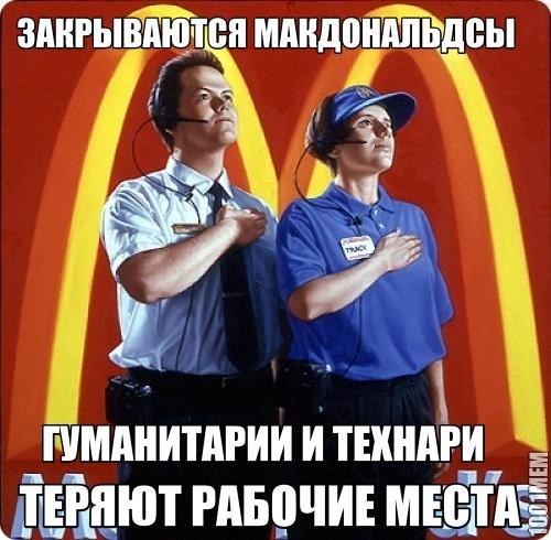 МакДаки постепенно закрываются