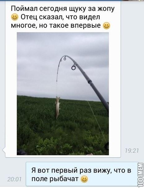 рыболов-волшебник