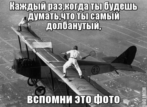 Ничего собенного,просто люди играют в теннис на самолете