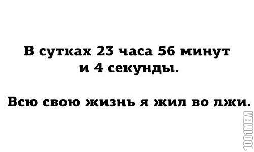 жизнь-ложь