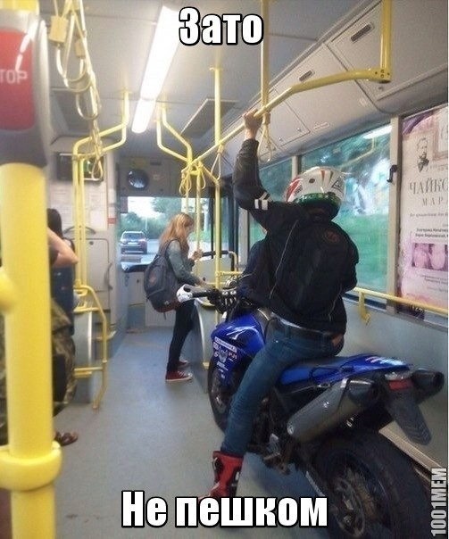 Мотоцикл в автобусе