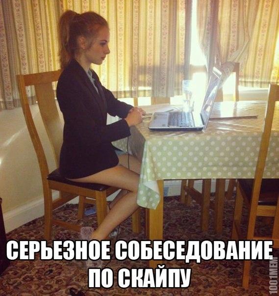 скайп...