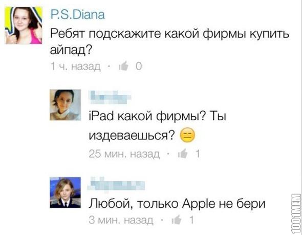 только не яблоко