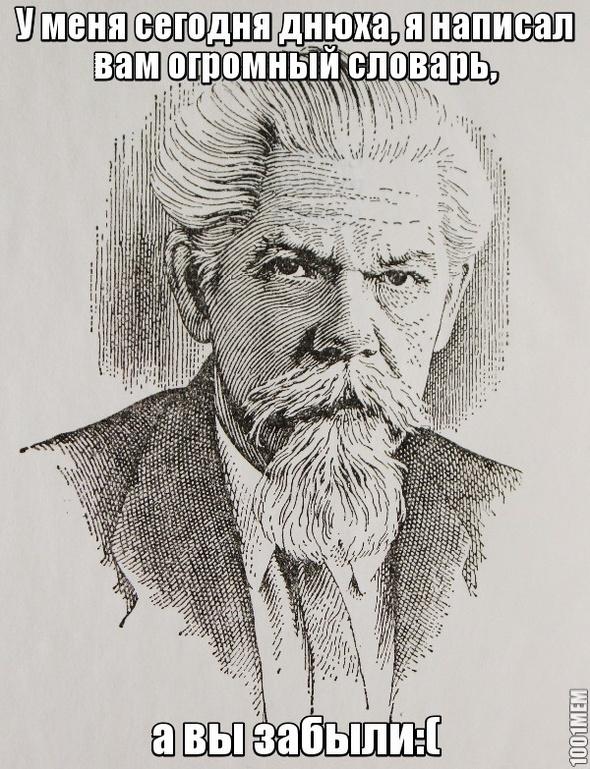 Поздравим же автора всем известного «Словаря русского языка», Сергея Ожегова!