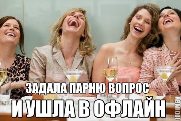 devushku-pustili-druzya