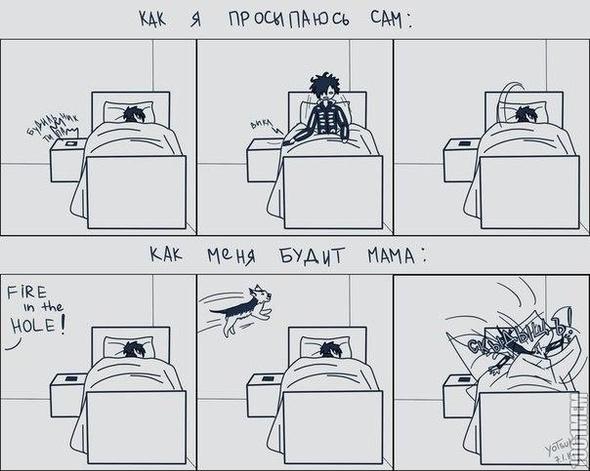 мама будит