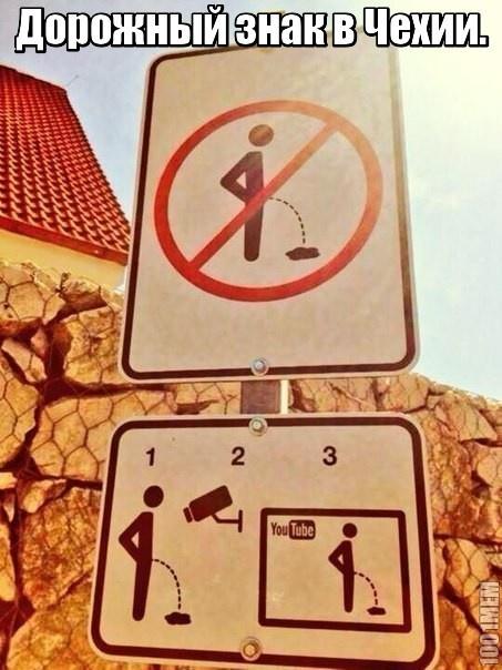 Дорожный знак в Чехии.