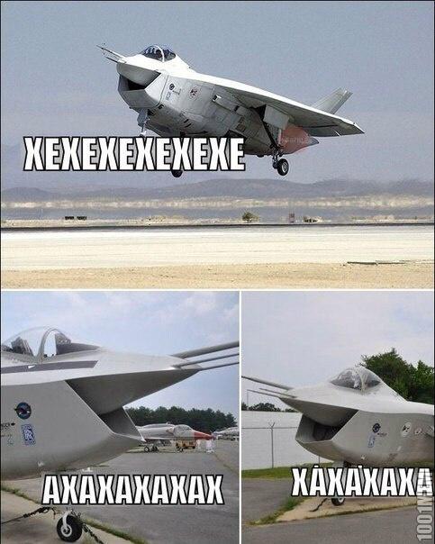 Веселый самолет