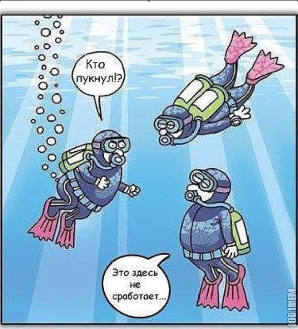 Под водой)
