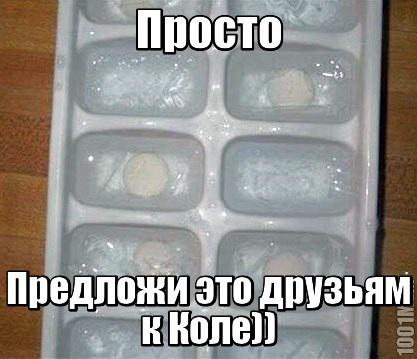 будьте оригинальнее)