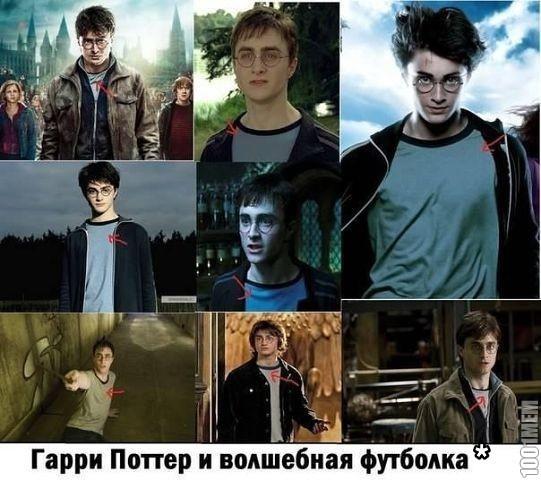 Гарри Поттер и волшебная футболка