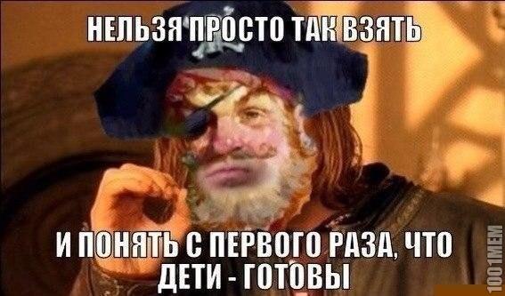 как говорит капитан