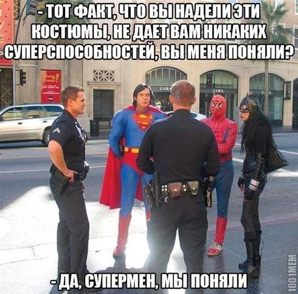 Супермен негодует