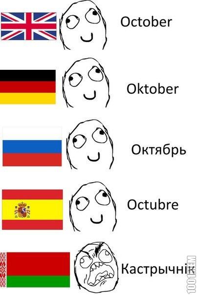 Ох уж эта Беларусь