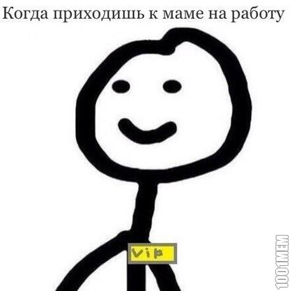 VIP персона