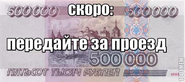 рублю хана
