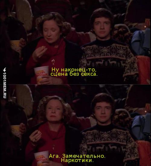 Когда смотришь фильм с мамой