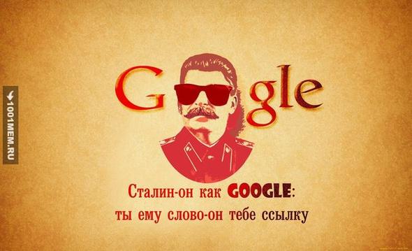Сталину бы понравился Гугл