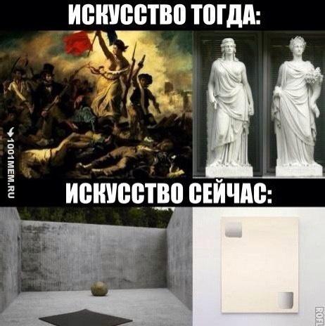 И-искусство
