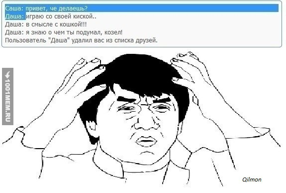 Киска...