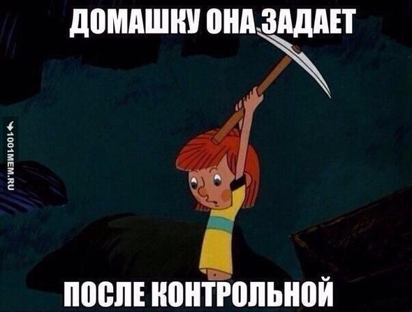 училка)