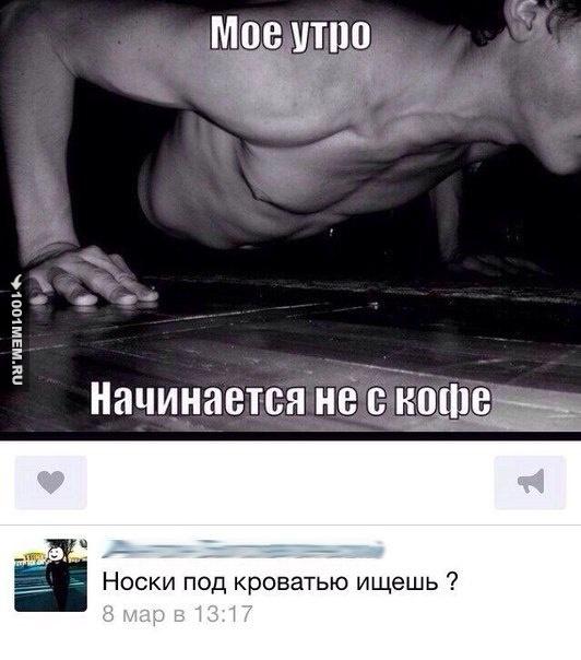 моё утро)