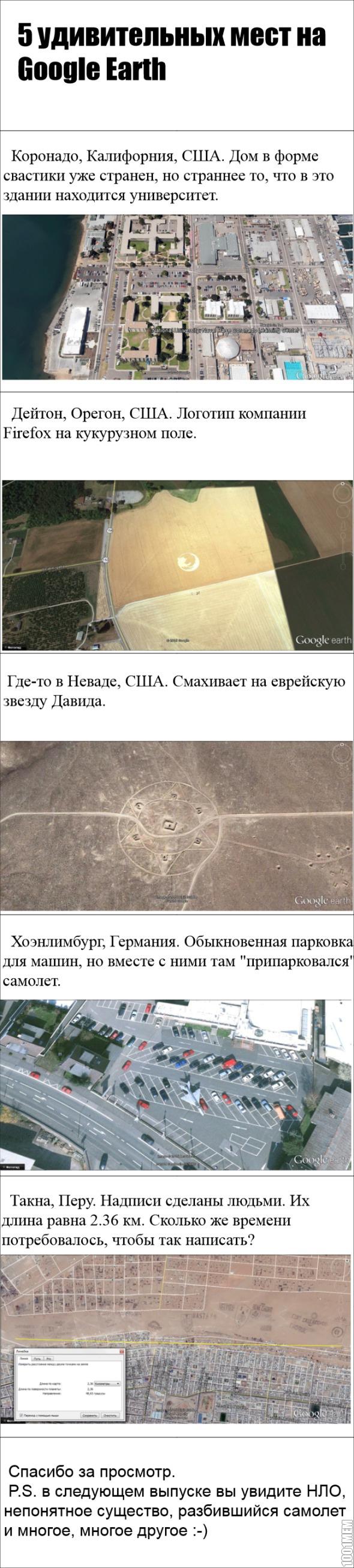5 удивительных мест на Google Earth. 1ч