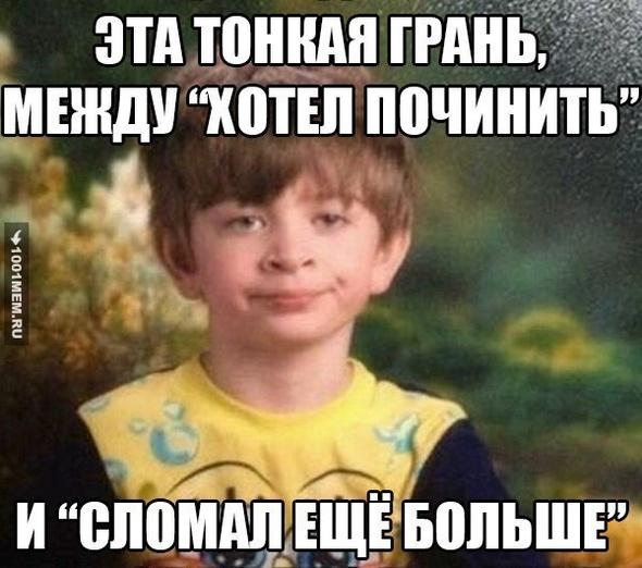 эта тонкая грань)