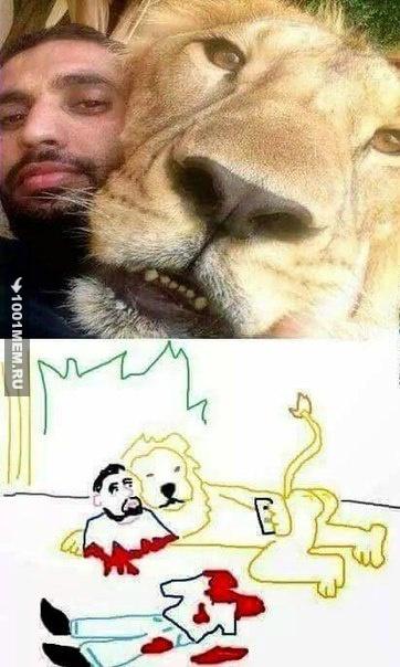 Фото со львом