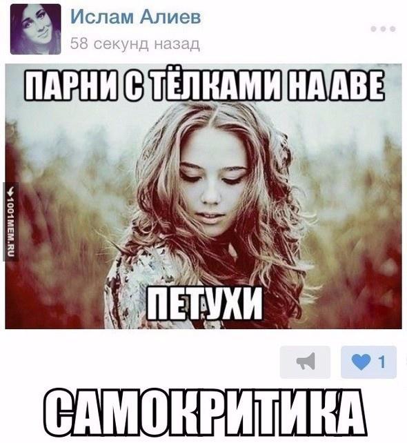 С-Самокритика