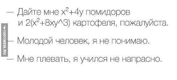 Математика пригодится вам в жизни