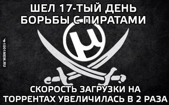 Пираты такие пираты