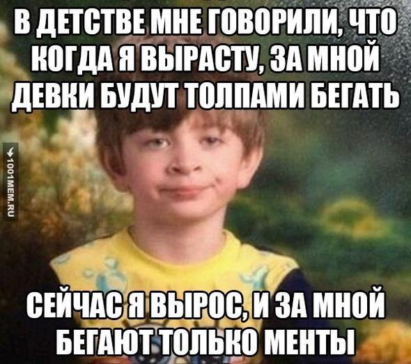 когда вырос:D