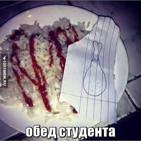 Обед студента