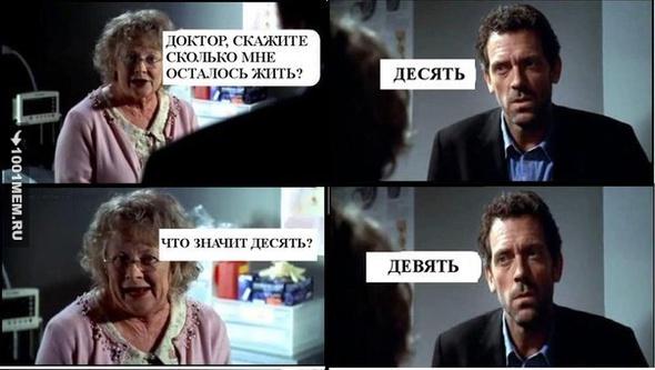 Пациент и Доктор)