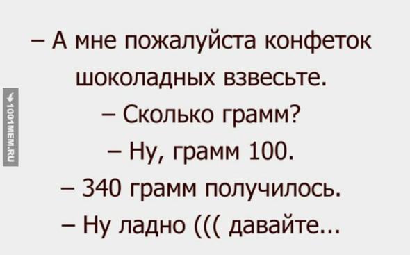 100 грамм