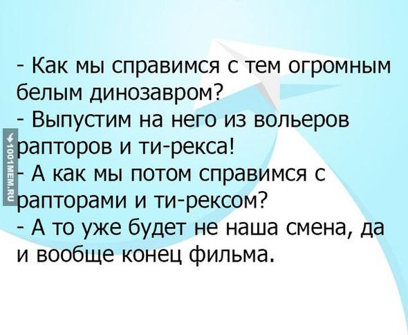 """Вся суть фильма """"Мир Юрского Периода"""""""