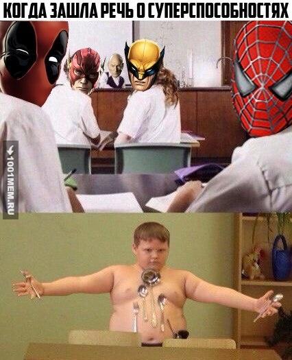 Супергерой!