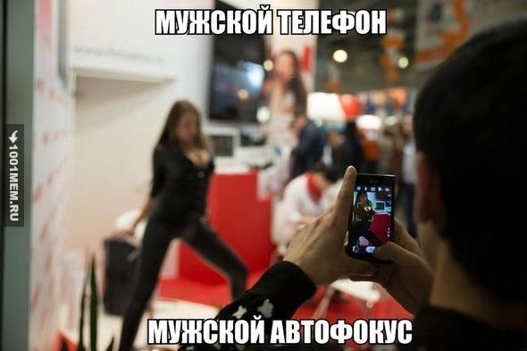 Правильный телефон