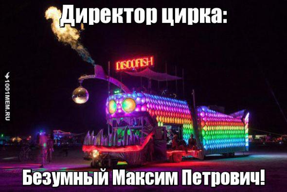 Безумный цирк