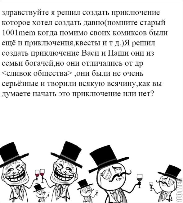 Возродим_1001mem