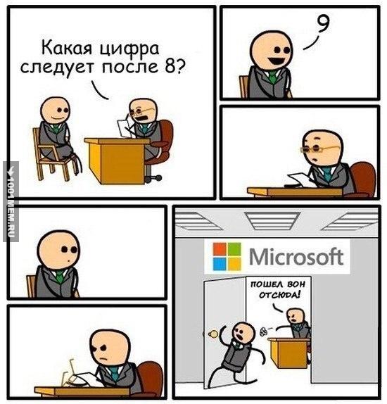МАЙКРАСОФТ