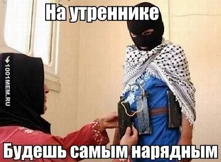"""Утренник """"террористёнка""""."""