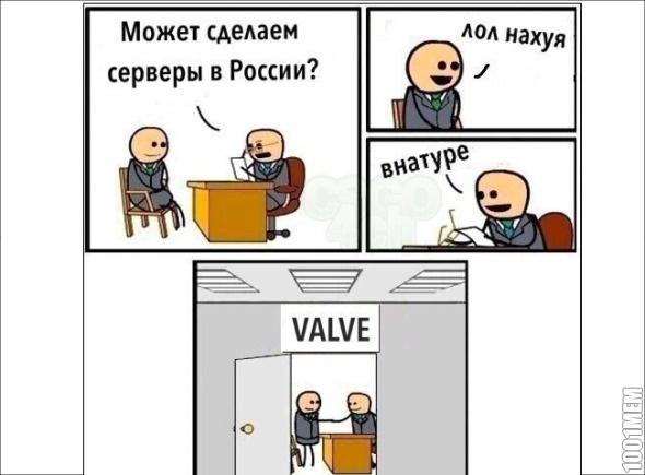 типичный valve