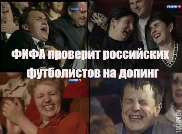 Российские футболисты и допинг