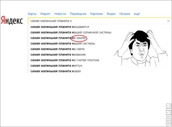 Случай в Яндексе